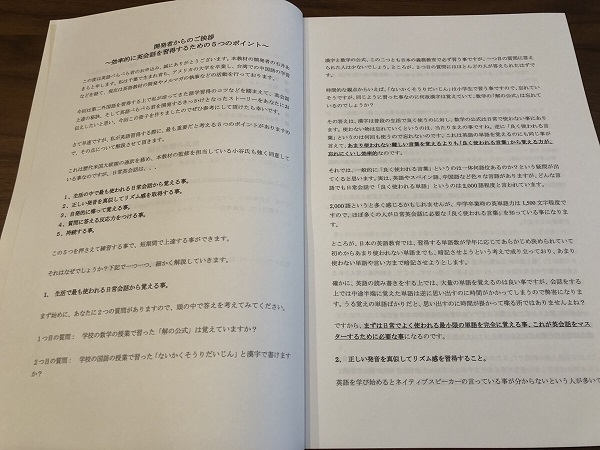 英語ぺらぺら君中級編 効果