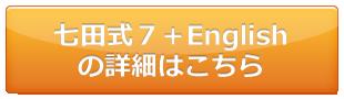 七田式7+Englishの詳細はこちら