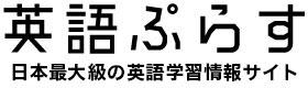 英語ぷらす