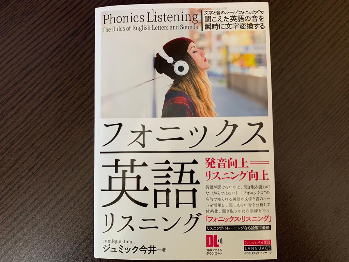 ジュミック今井 フォニックス英語リスニング 書籍レビュー
