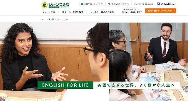 シェーン英会話 口コミ 評判 キャンペーン