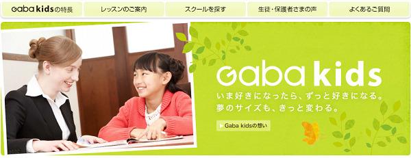 GABAマンツーマン英会話 口コミ 評判 オンライン 料金